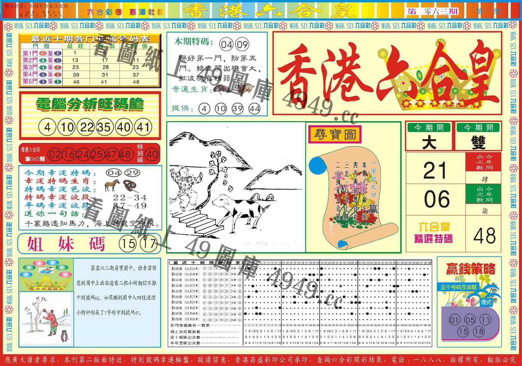 063期香港六合皇A