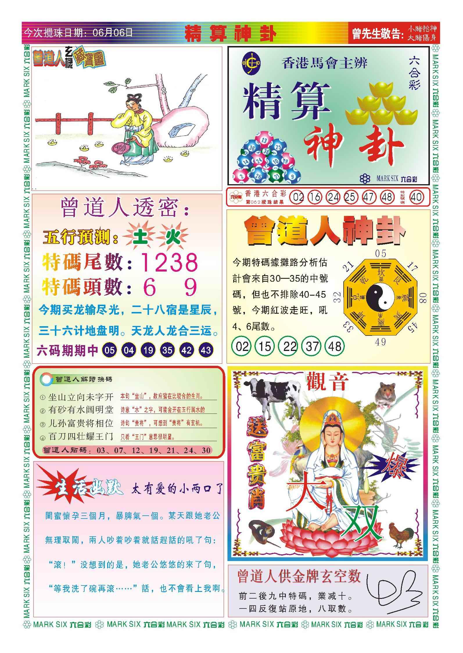 063期118精算神卦(新图)
