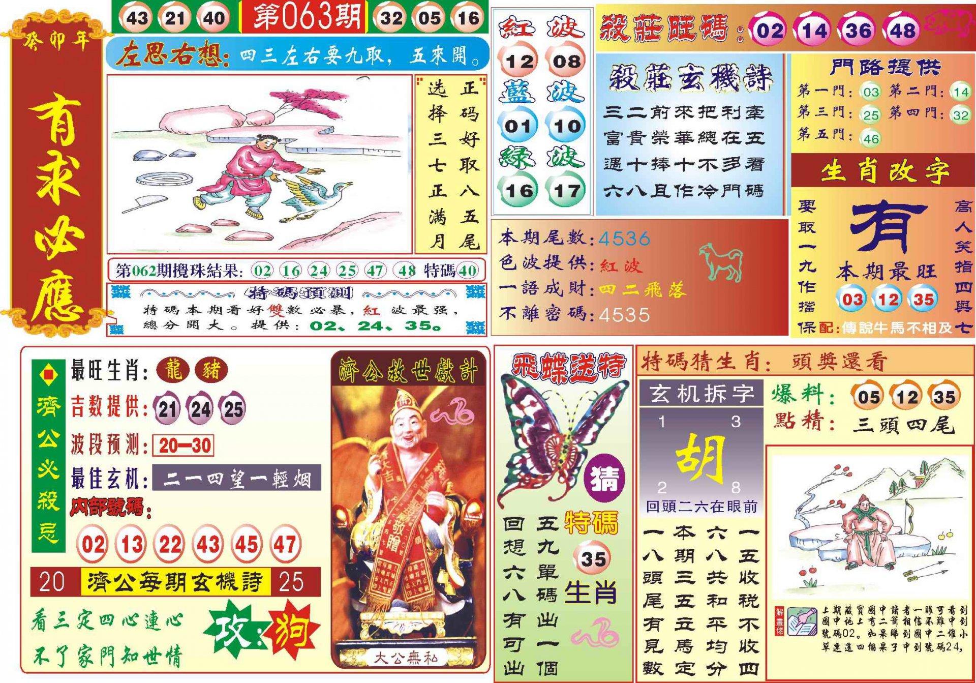 063期118有求必应(新图)