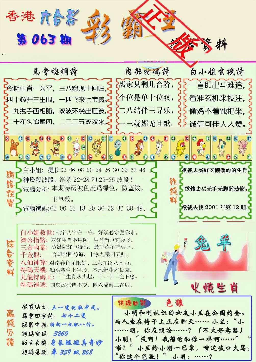 063期精装彩霸王