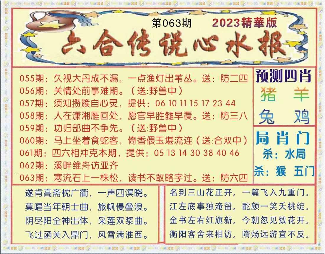 063期六合传说(玄机版)