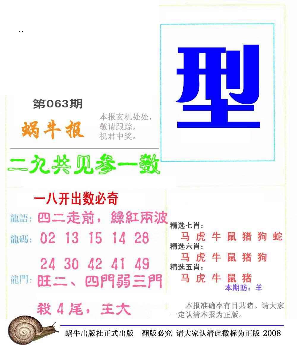 063期蜗牛彩报(正版)