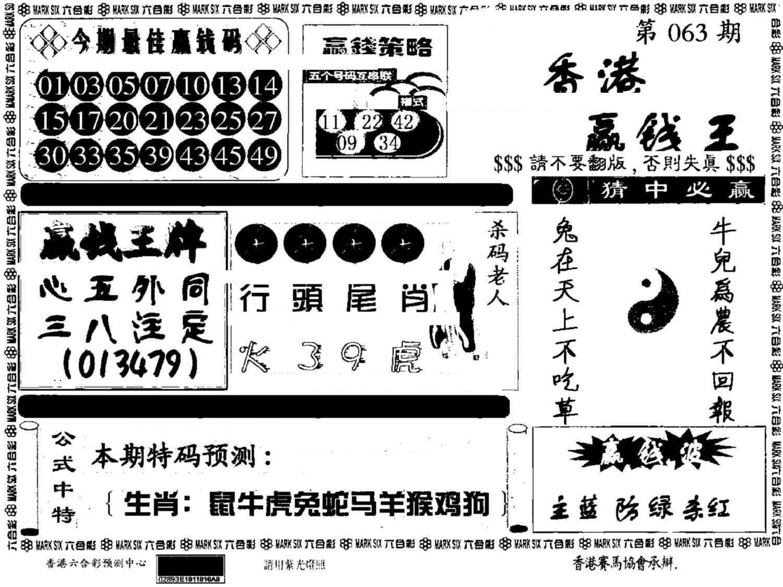 063期香港赢钱料