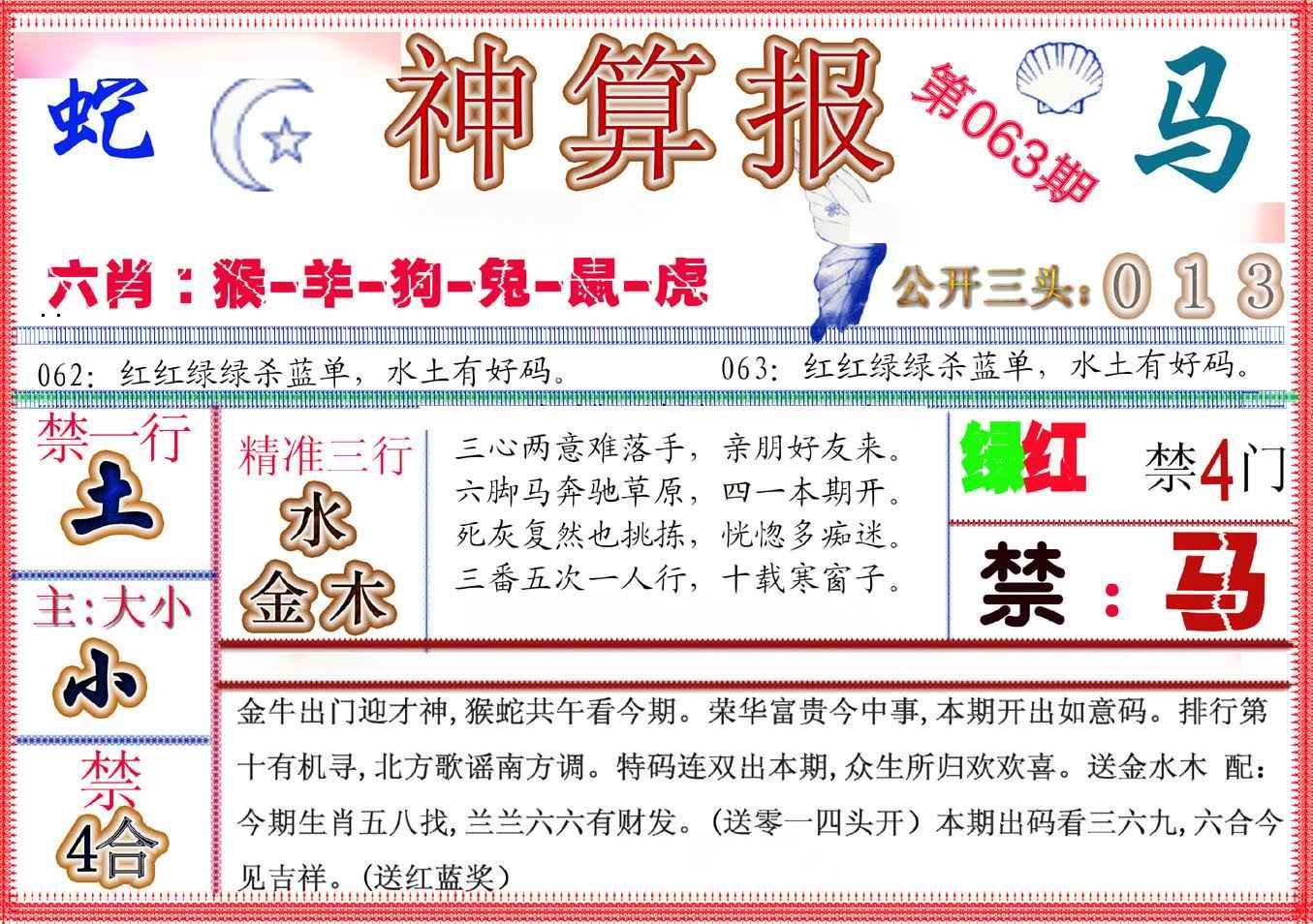 063期神算报(新版)