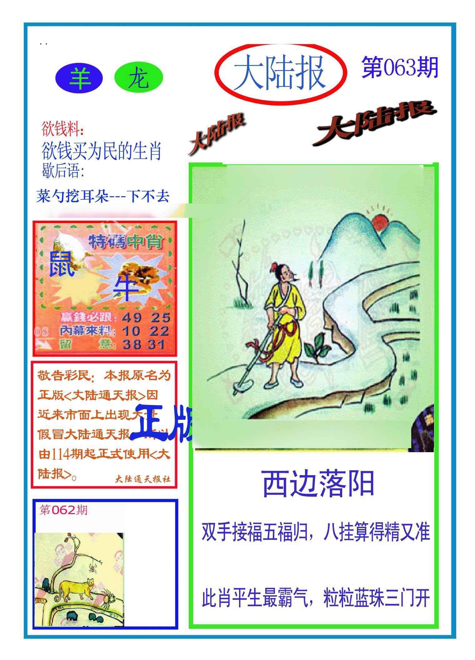 063期大陆报(新图)