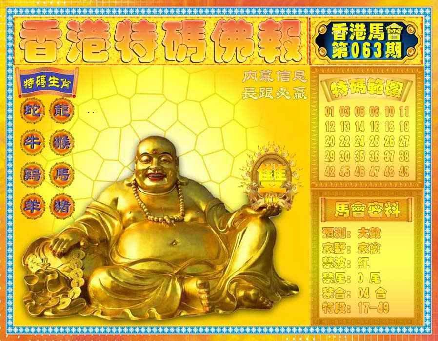 063期香港特码佛报