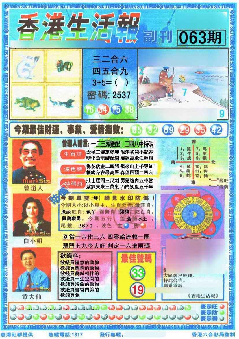 063期香港生活报
