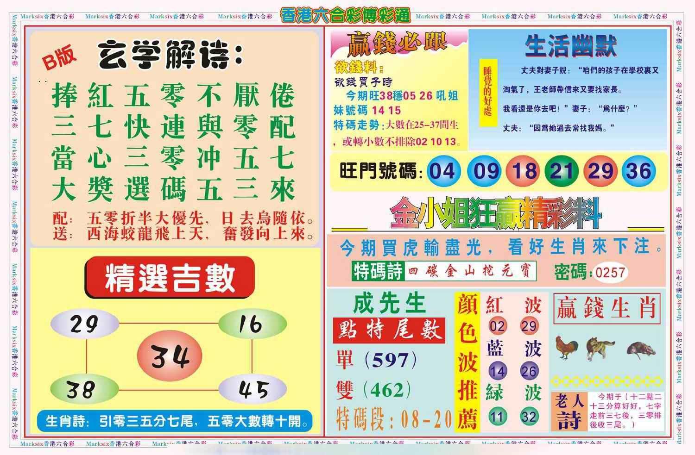 063期博彩通B(新图)
