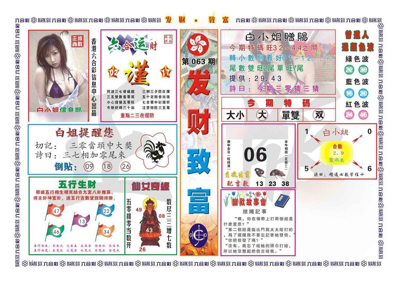 063期发财致富(新图)