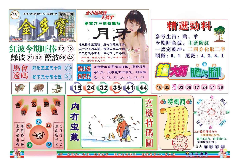 063期金多宝(新图)