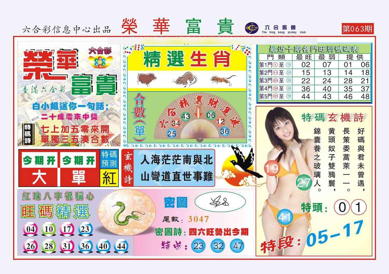 063期荣华富贵(新图)