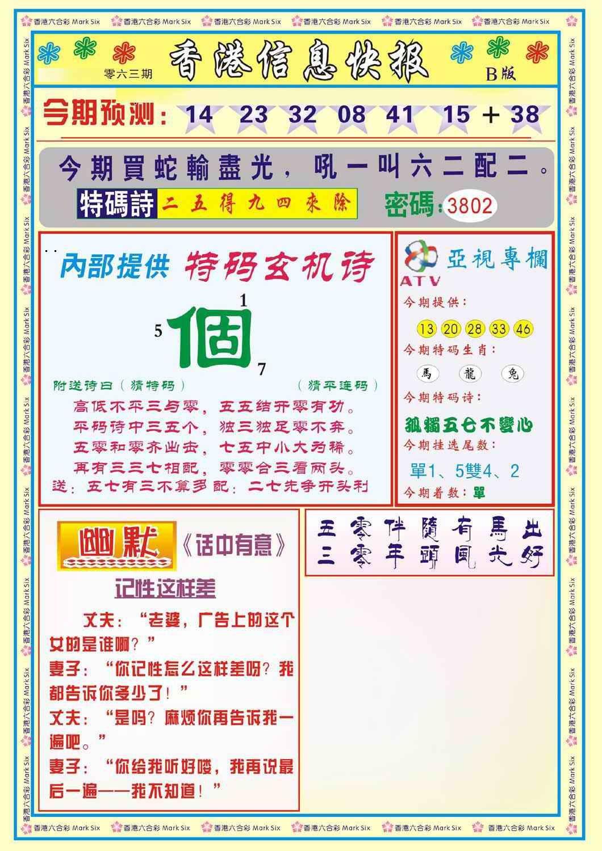 063期香港信息快报B(新)