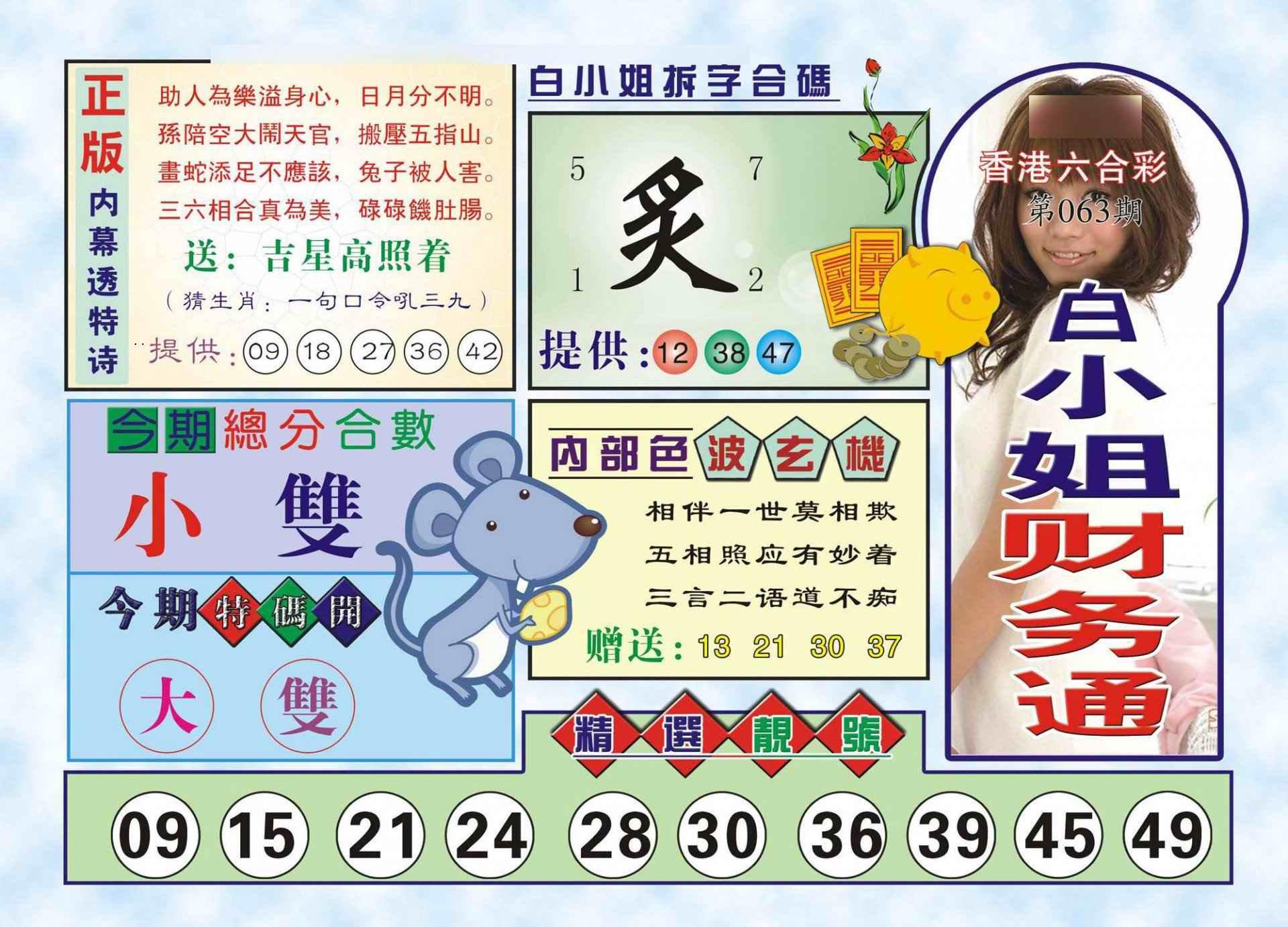 063期白小姐财务通(新图)