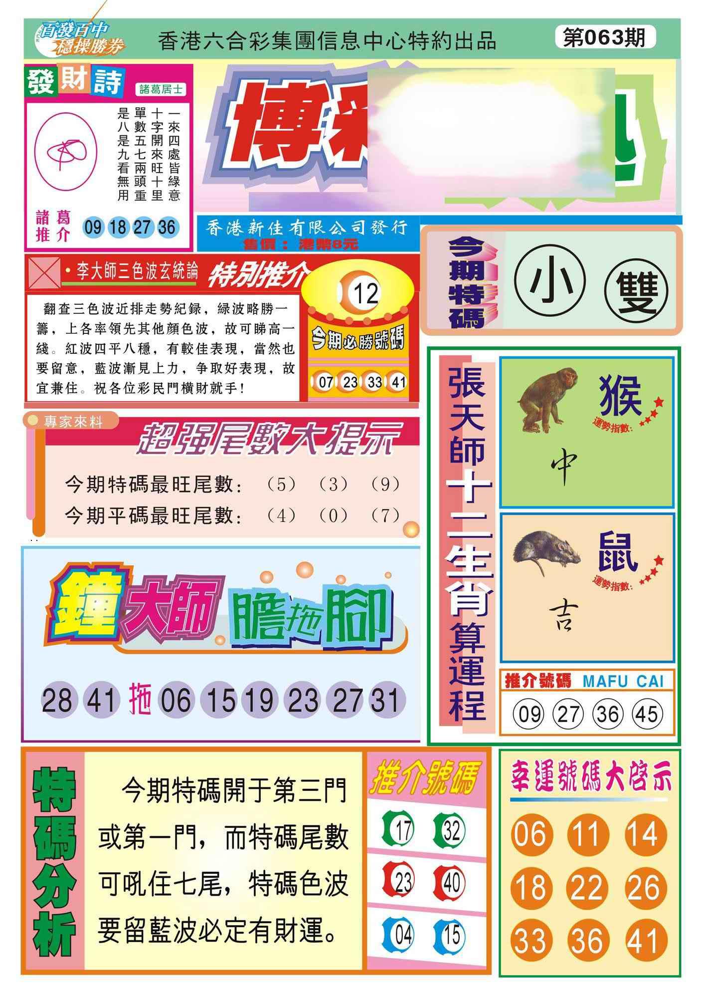 063期香港博彩快迅(新图)