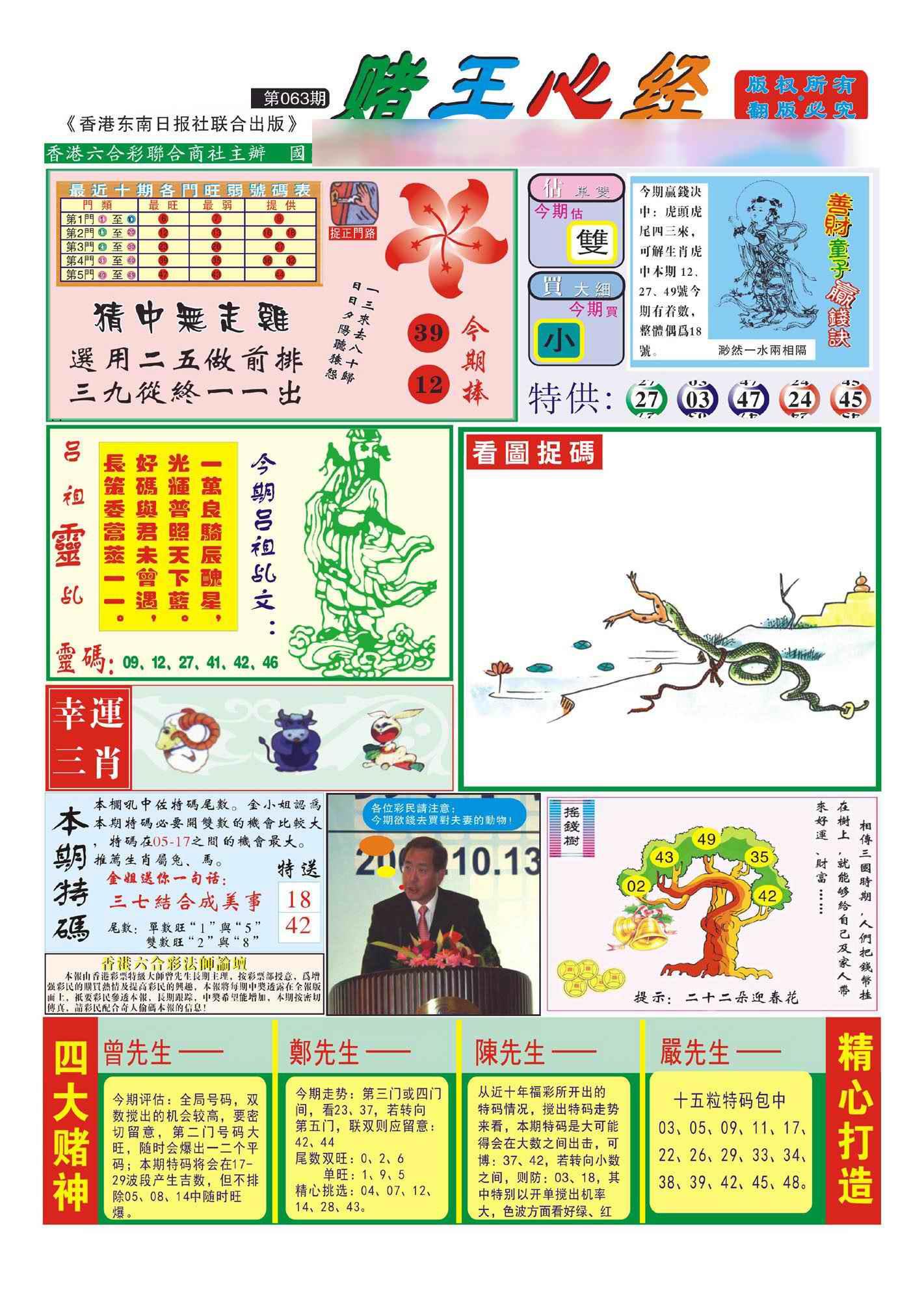 063期香港赌王心经(新图)