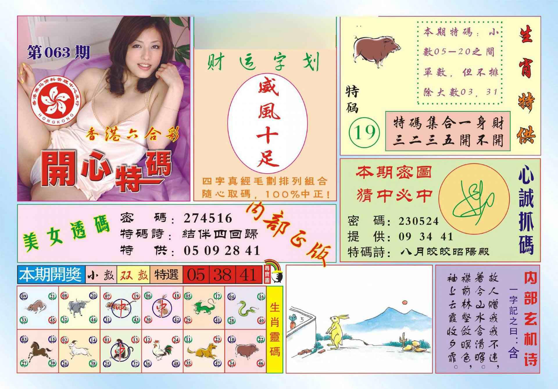 063期香港开心特码(新图)