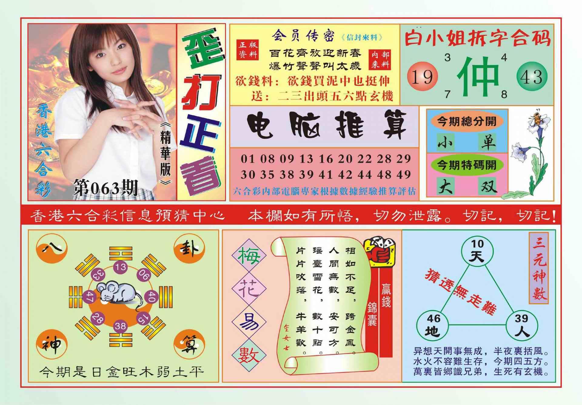 063期香港歪打正着(新图)