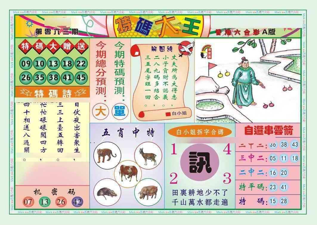 063期特码大王A(新图)