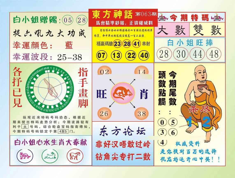 063期东方神话(新图)