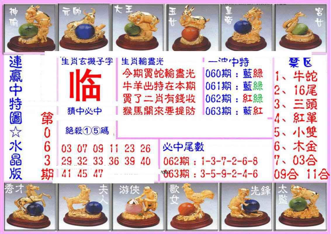 063期连赢中特图(水晶版)