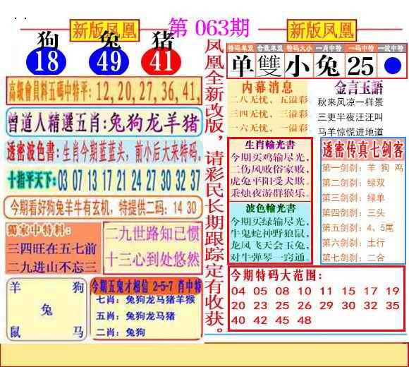 063期二代凤凰报
