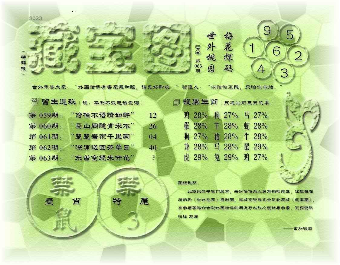 063期藏宝图(老版)