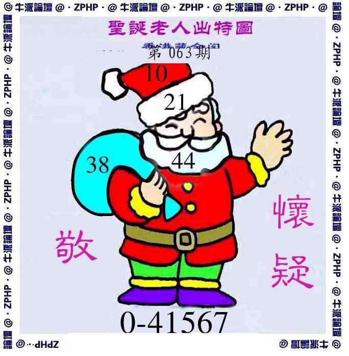 063期牛派圣诞报
