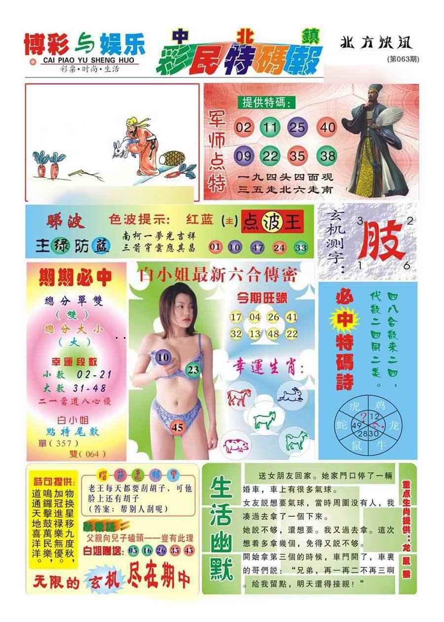 063期中北彩民特码报(新)