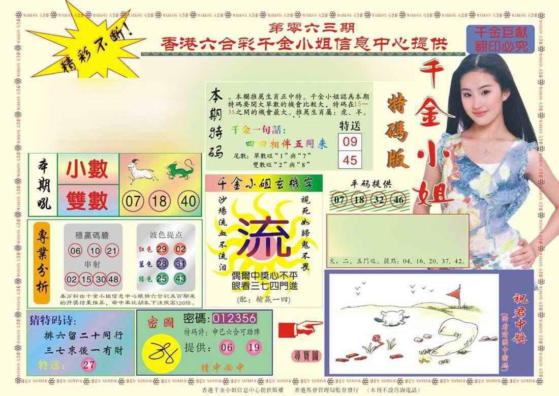 063期(新版)千金小姐A