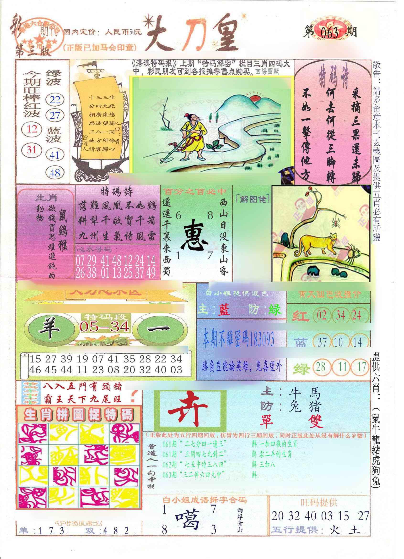 063期大刀皇(新料)