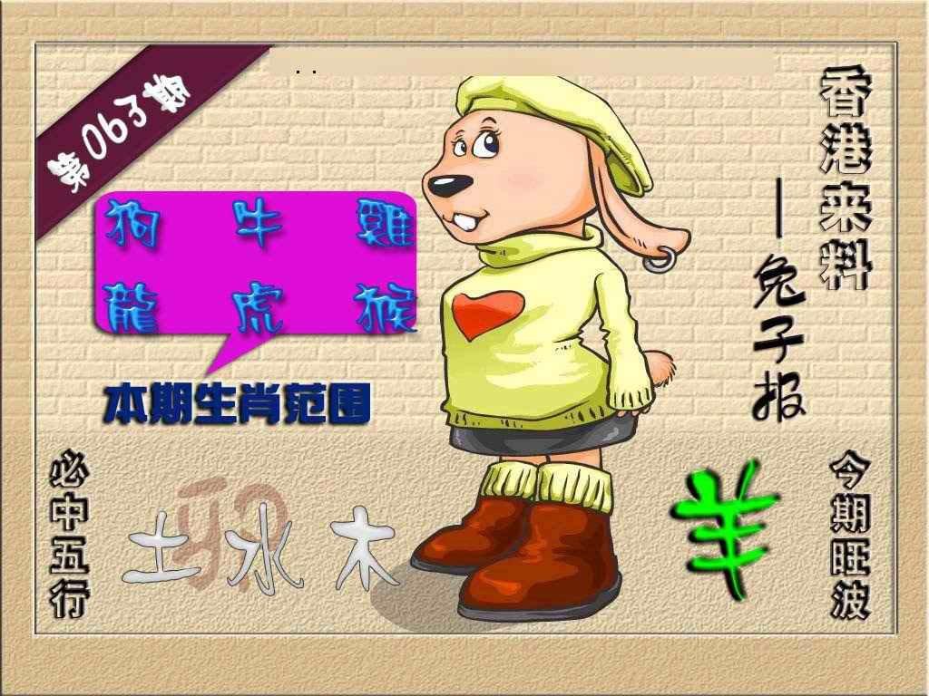 063期(香港来料)兔报