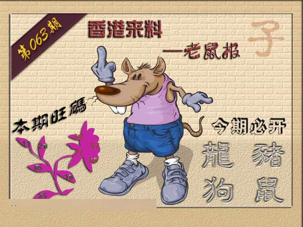 063期(香港来料)鼠报