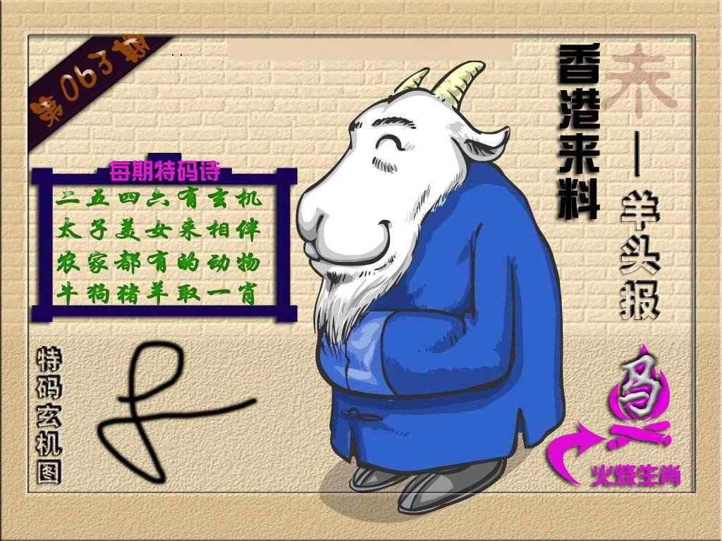 063期(香港来料)羊报