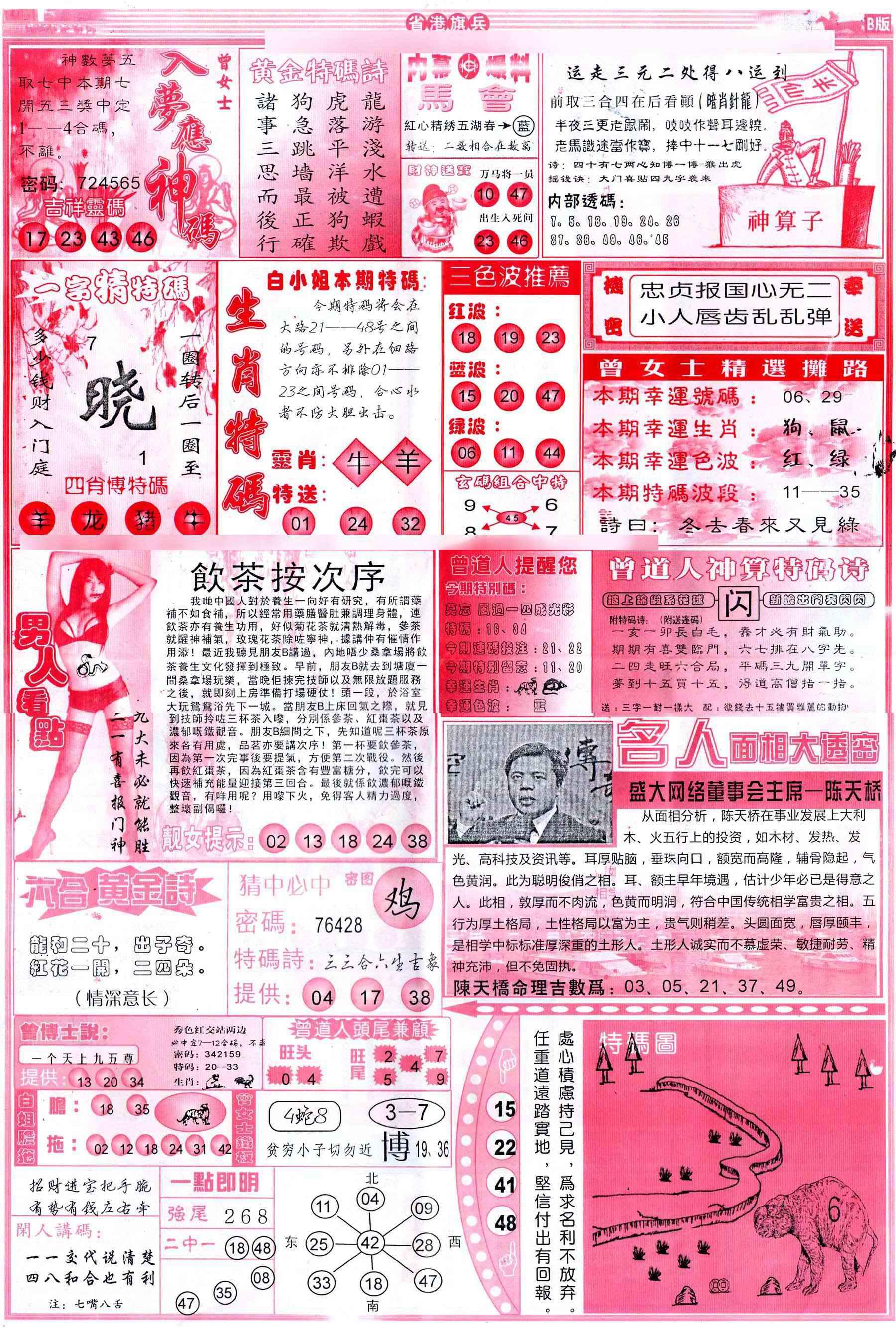 063期彩道B(保证香港版)