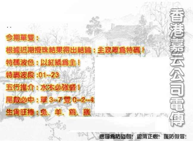 063期香港嘉云公司电传