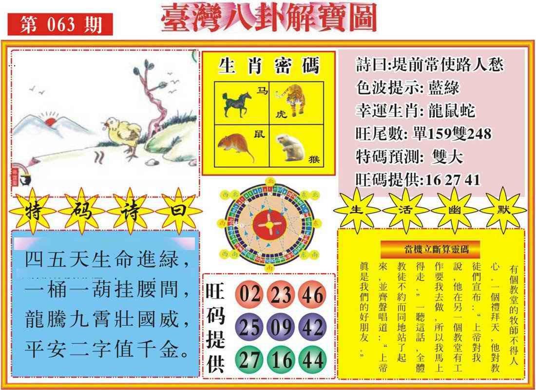 063期台湾八卦解宝图