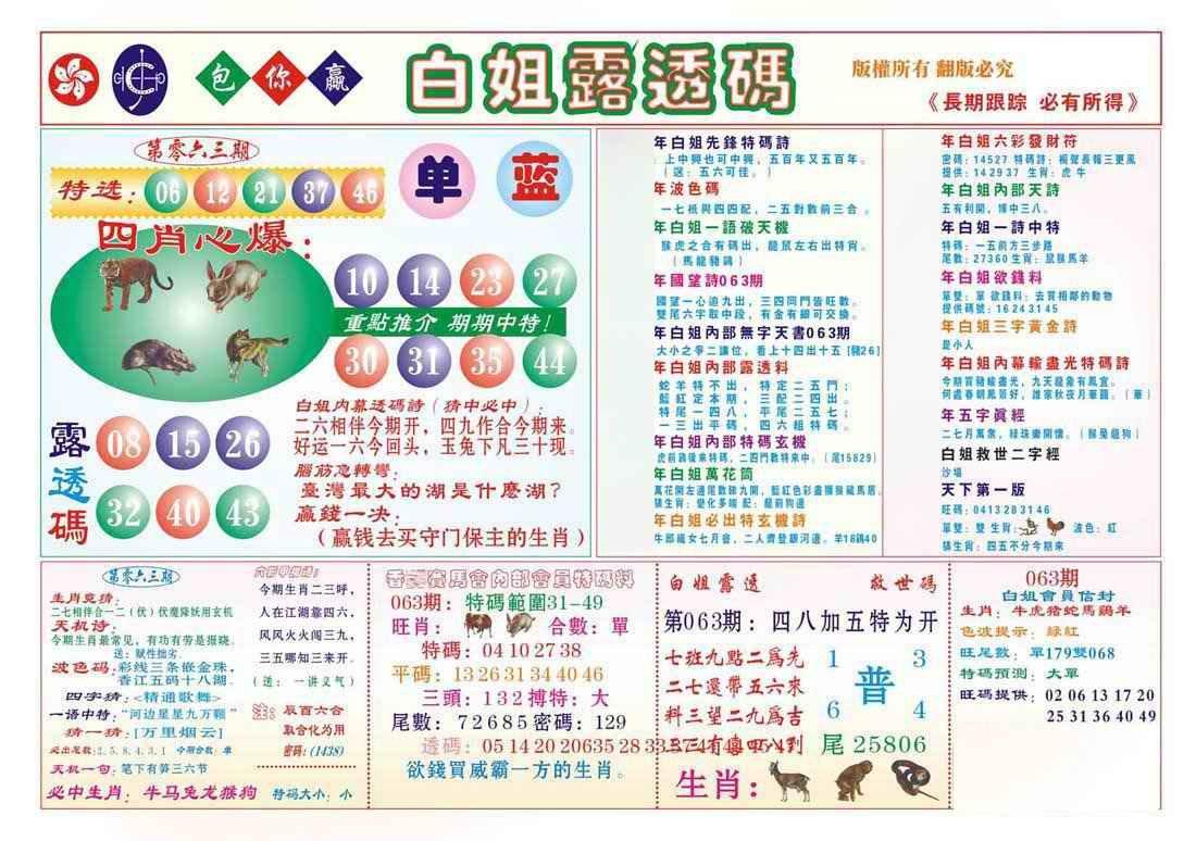 063期香港马会专刊B