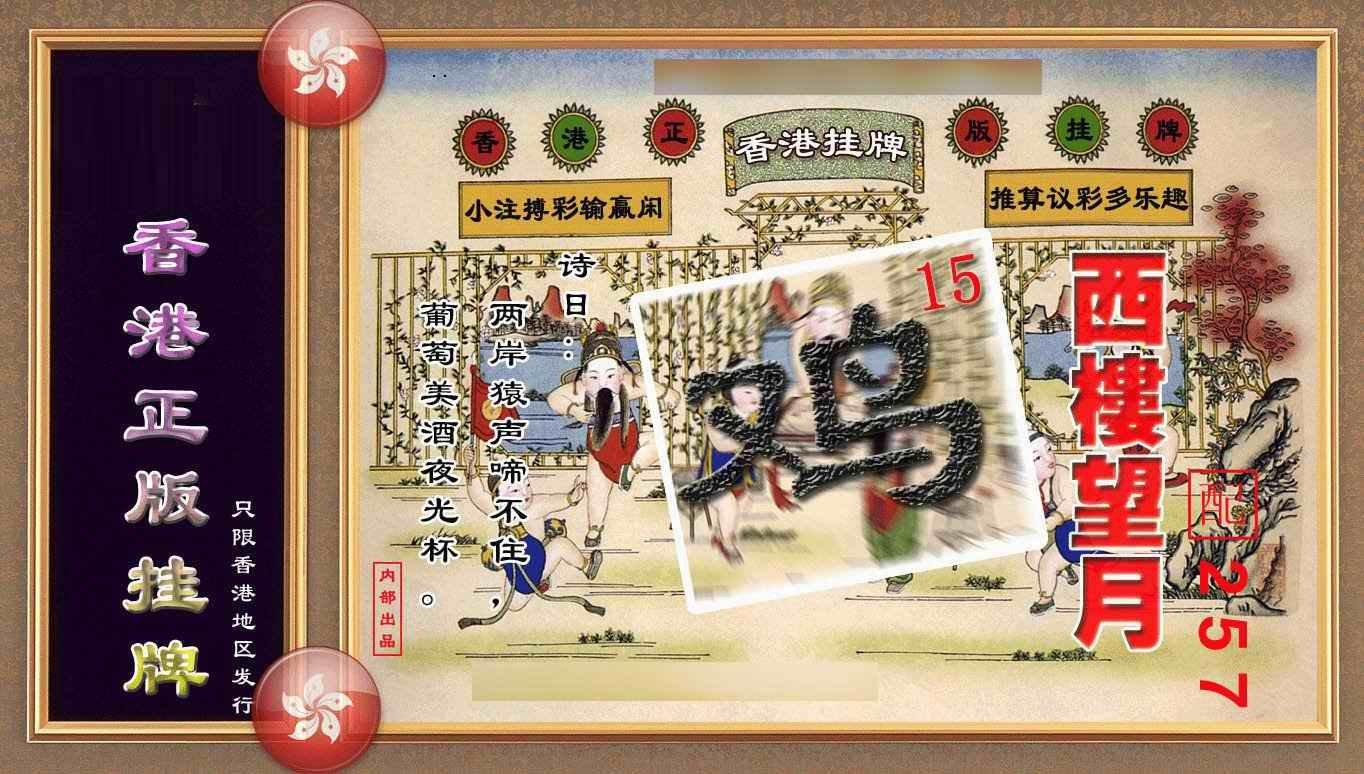 063期香港正版挂牌(另版)