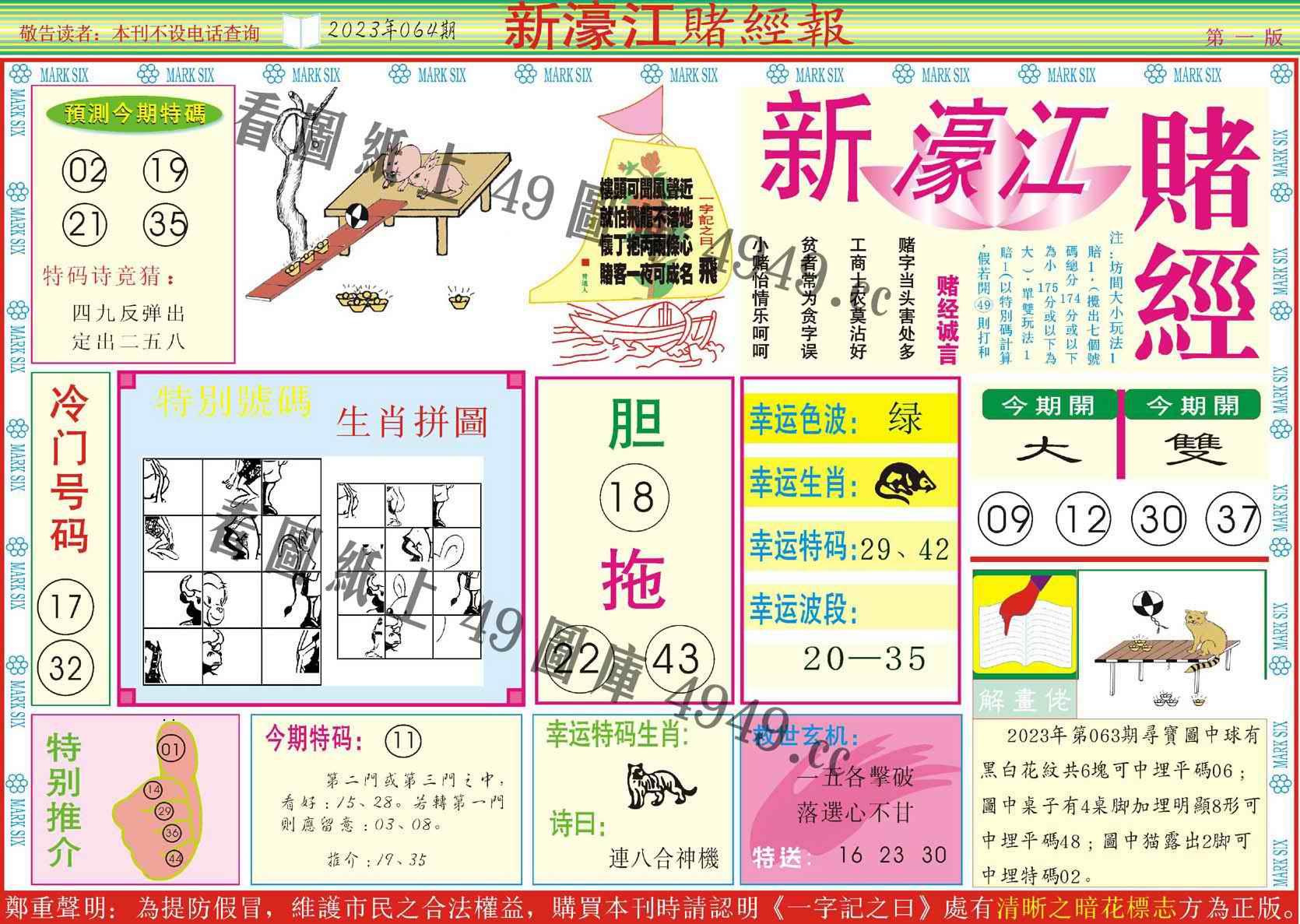 064期新濠江赌经A
