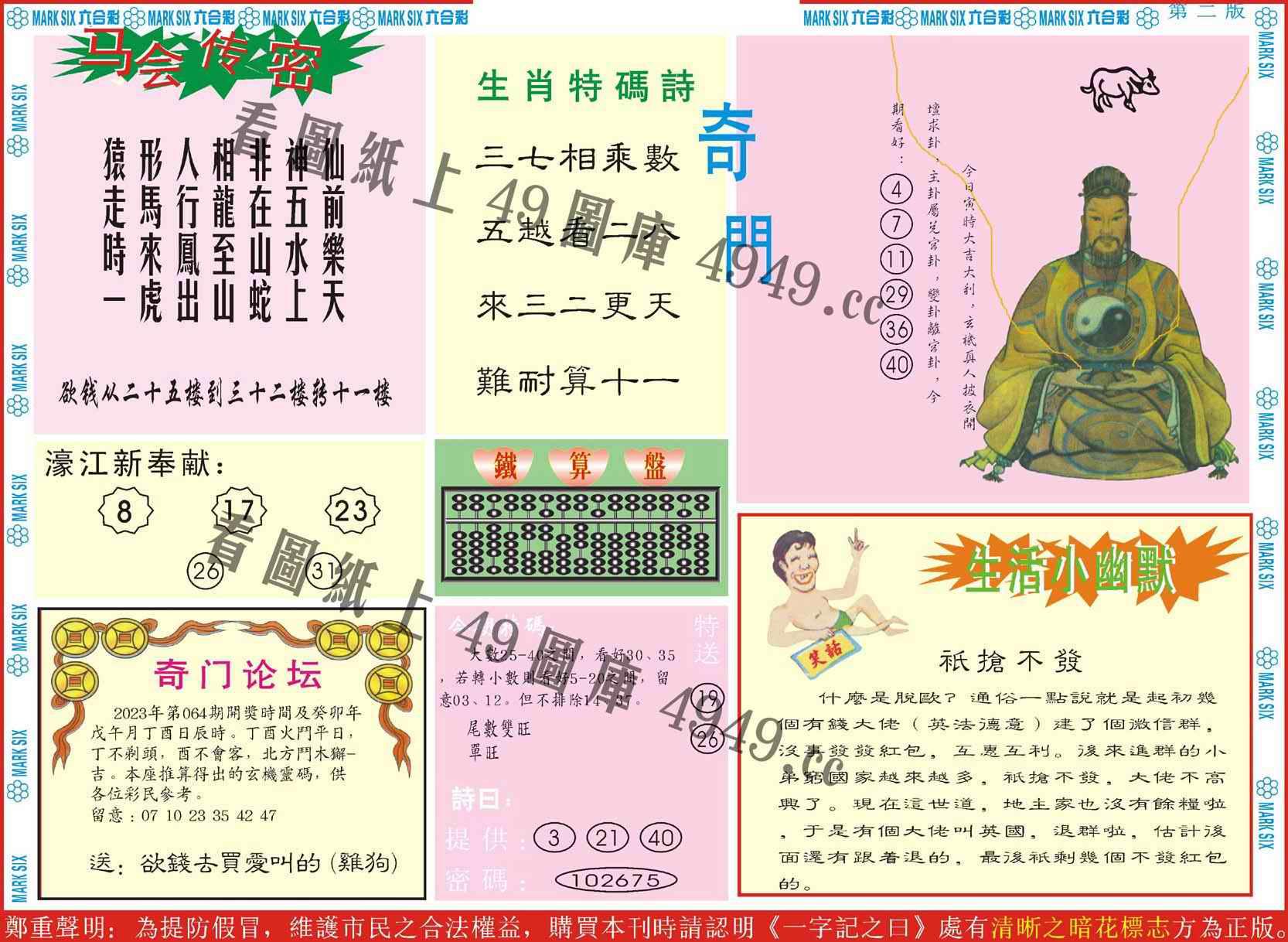 064期新濠江赌经B