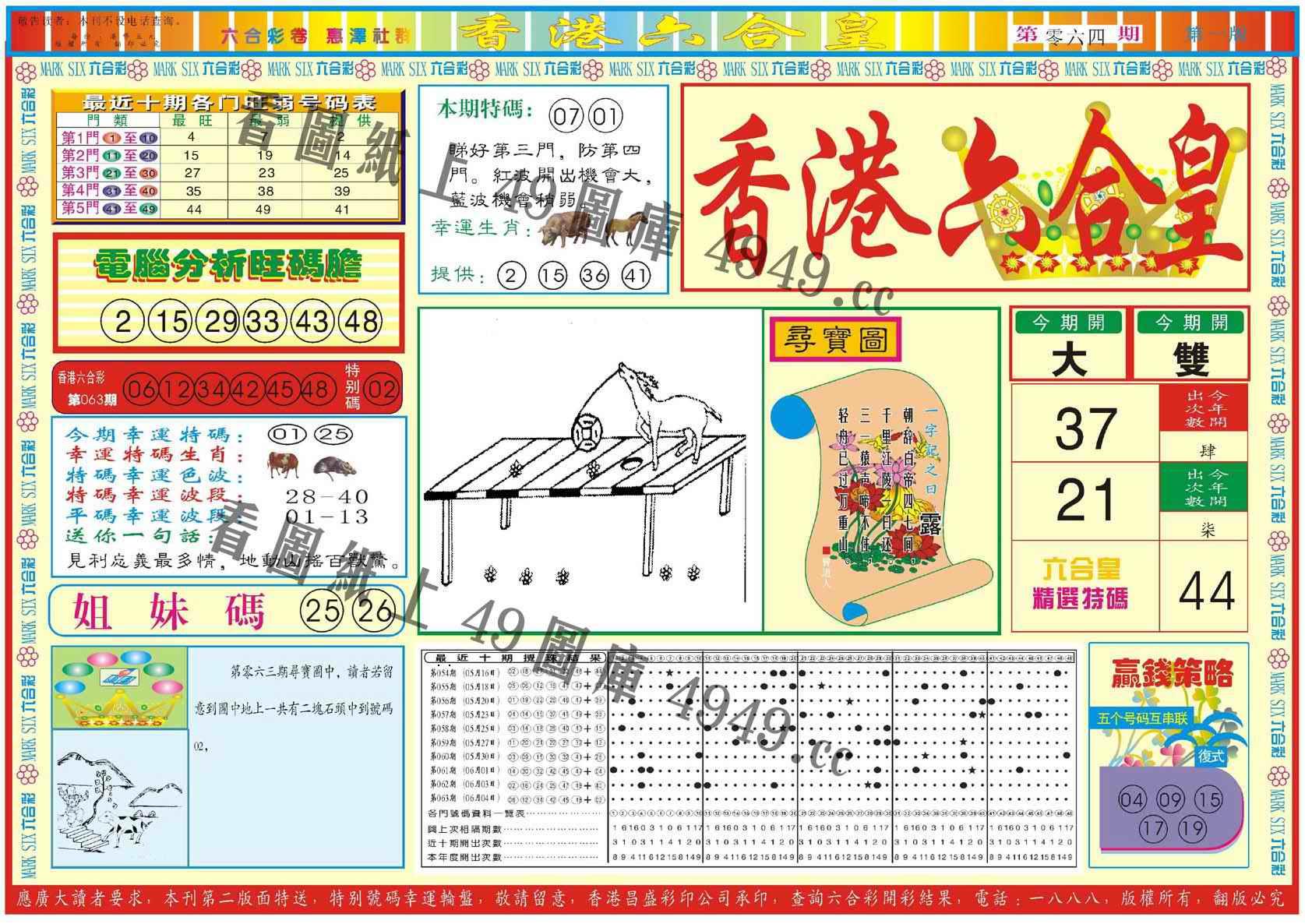 064期香港六合皇A