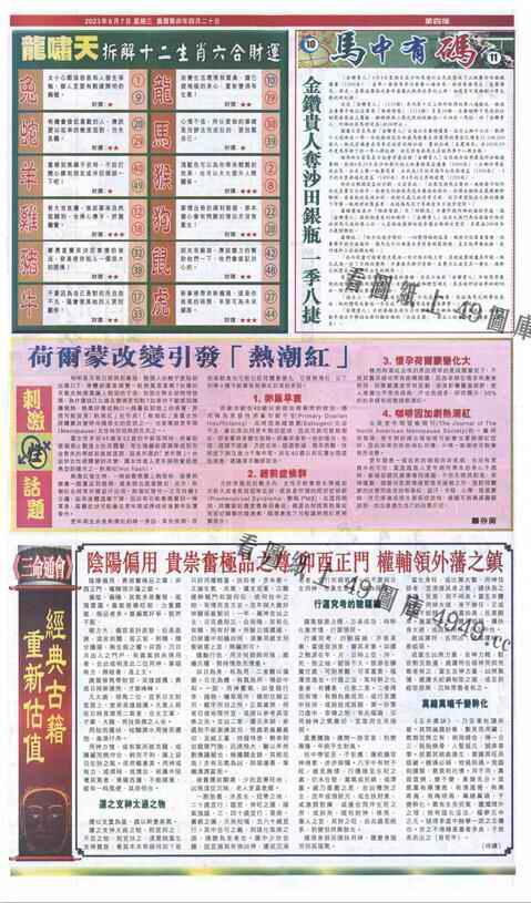 064期新报跑狗-1(正面)