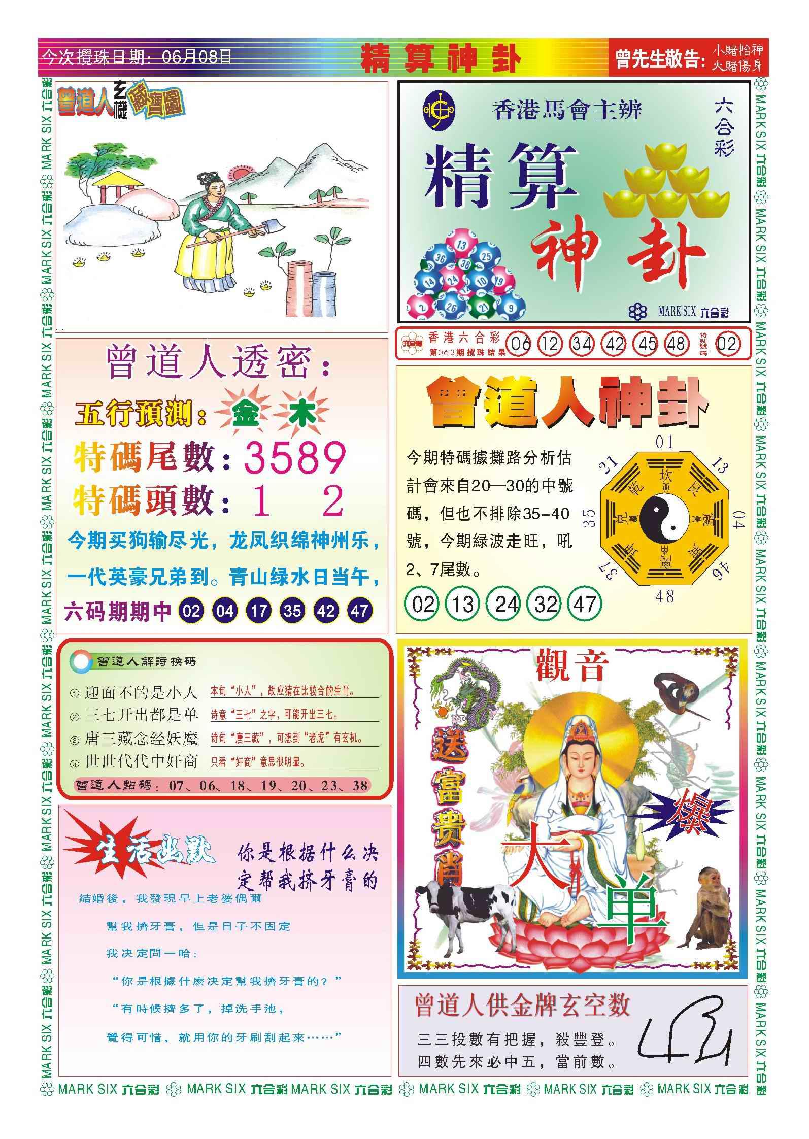 064期118精算神卦(新图)