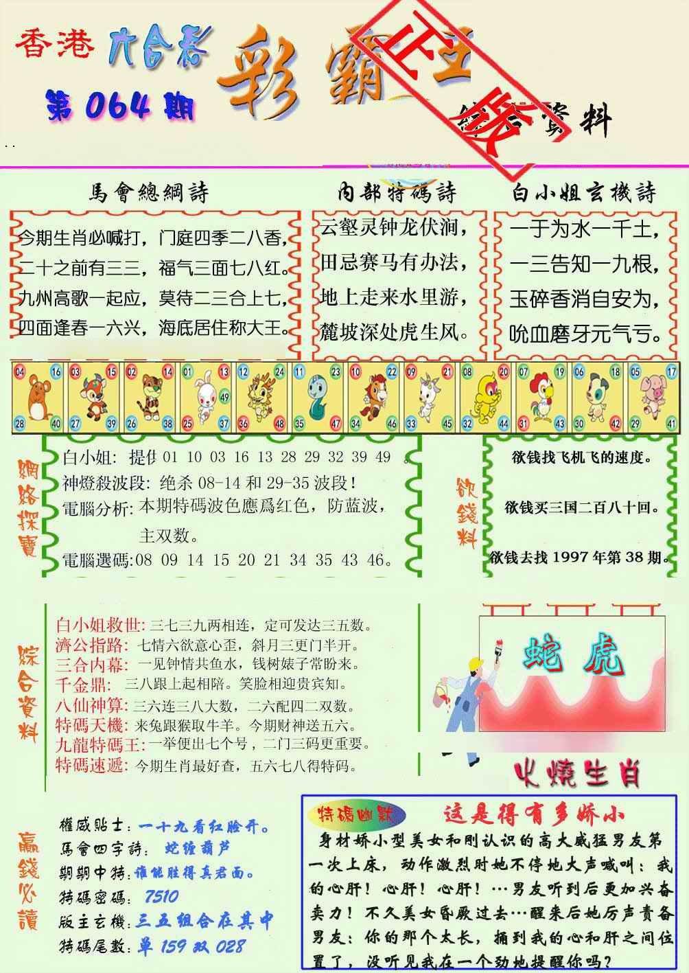 064期精装彩霸王