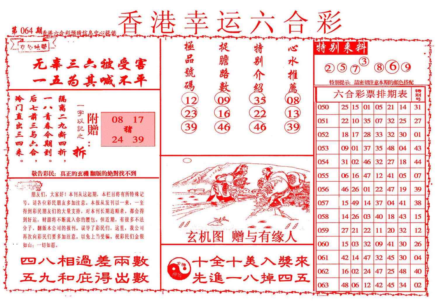064期幸运六合彩(信封)
