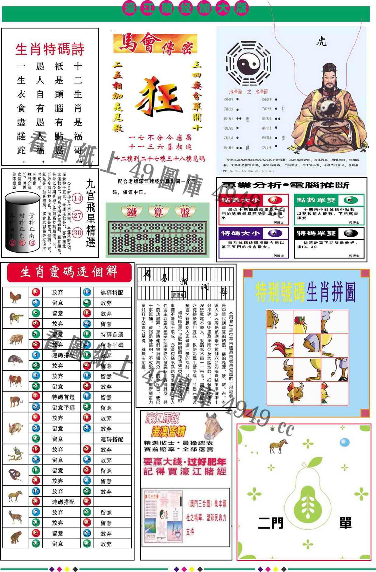 064期濠江赌经B加大版
