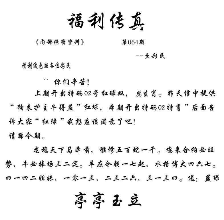 064期福利传真(信封)