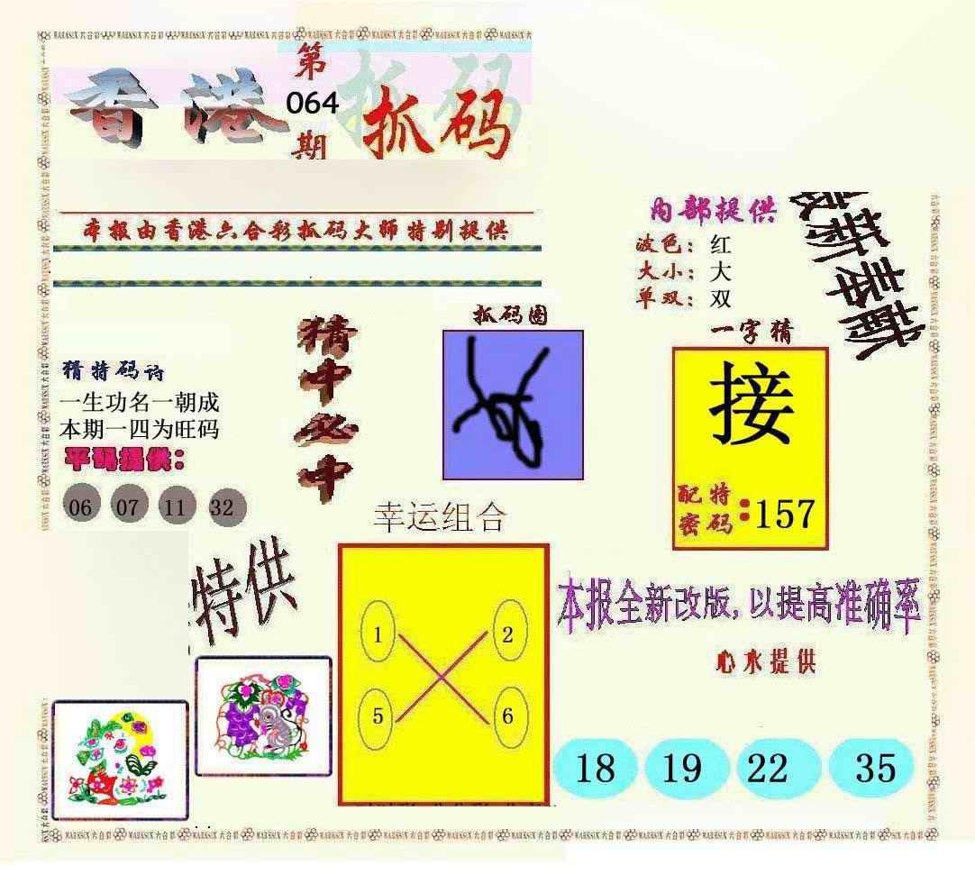064期新抓码王