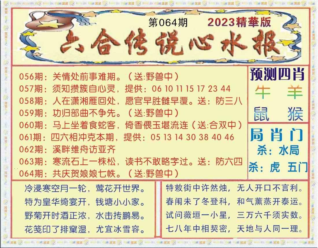 064期六合传说(玄机版)
