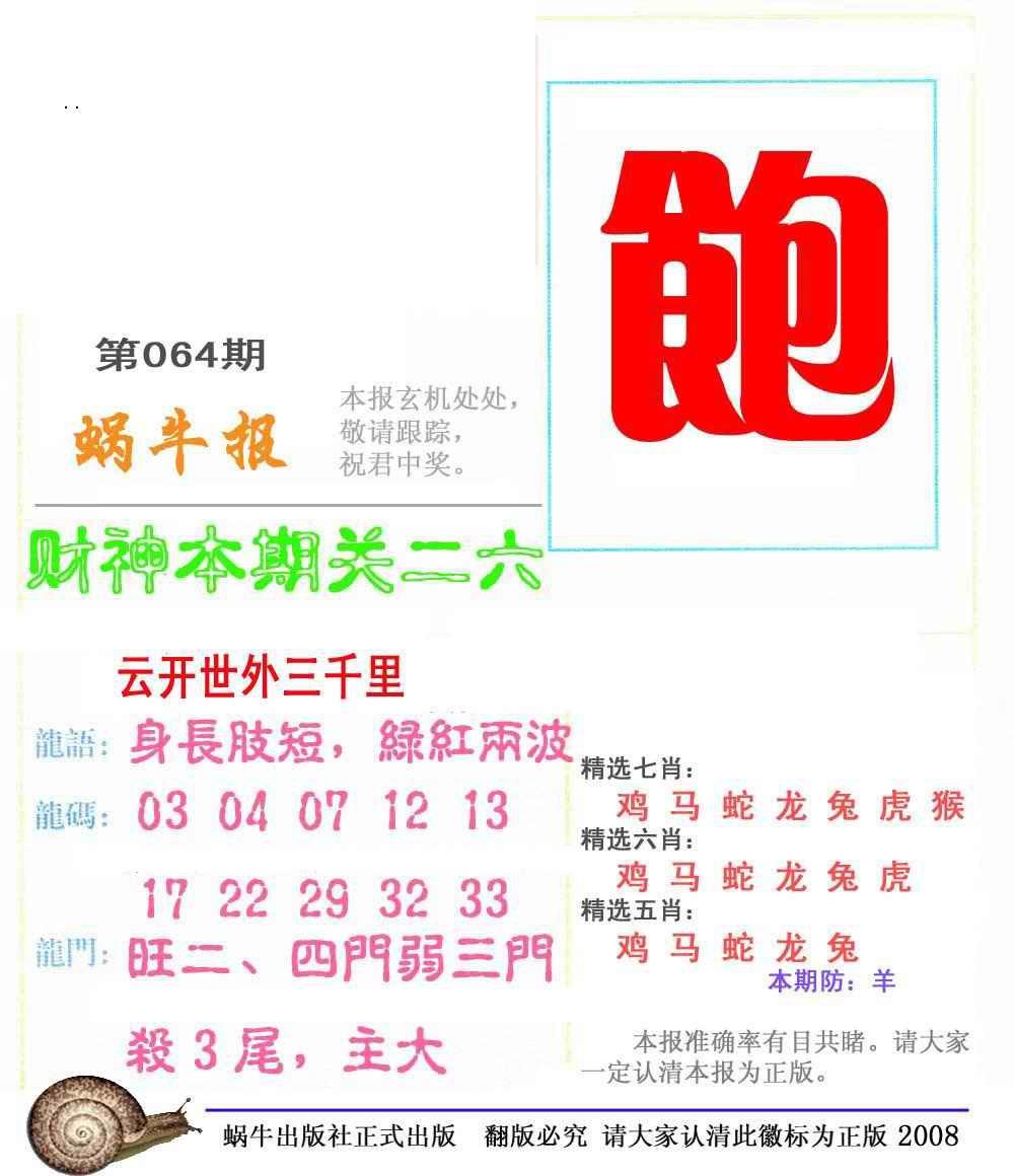 064期蜗牛彩报(正版)